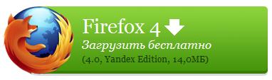 Firefox 4 обновился до Opera 11
