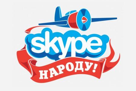 В России запустят свой Skype