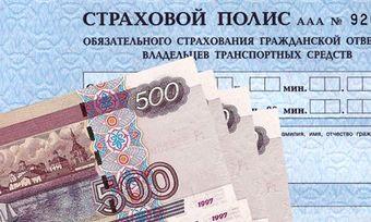 Правительство повышает тарифы ОСАГО
