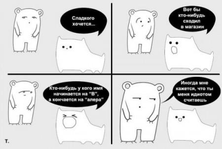 Комиксы про Леру и Валеру