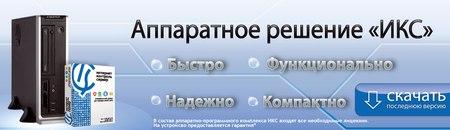 «Интернет Контроль Сервер»