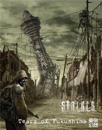 Stalker: Зов Фукусимы
