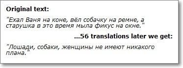 Всем переводчикам переводчик