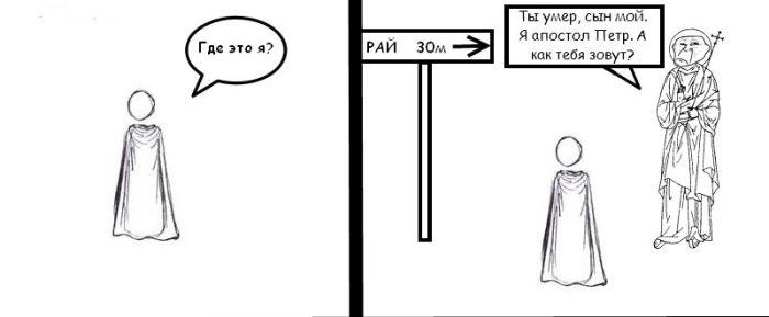 Комикс..О_о
