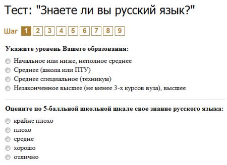 """Тест: """"Знаете ли вы русский язык?"""""""