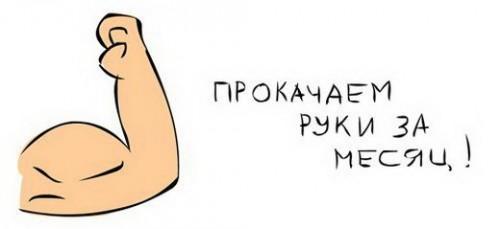 тупня (комиксы)