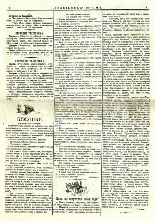 Новогодние номера дореволюционных журналов