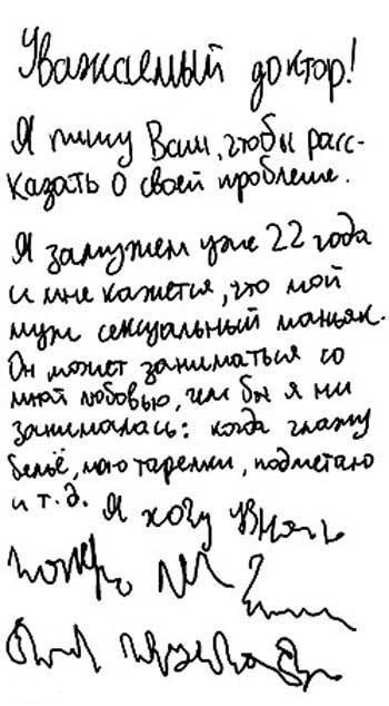 Письмо доктору