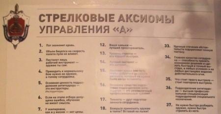"""стрелковые аксиомы управления """"А"""""""