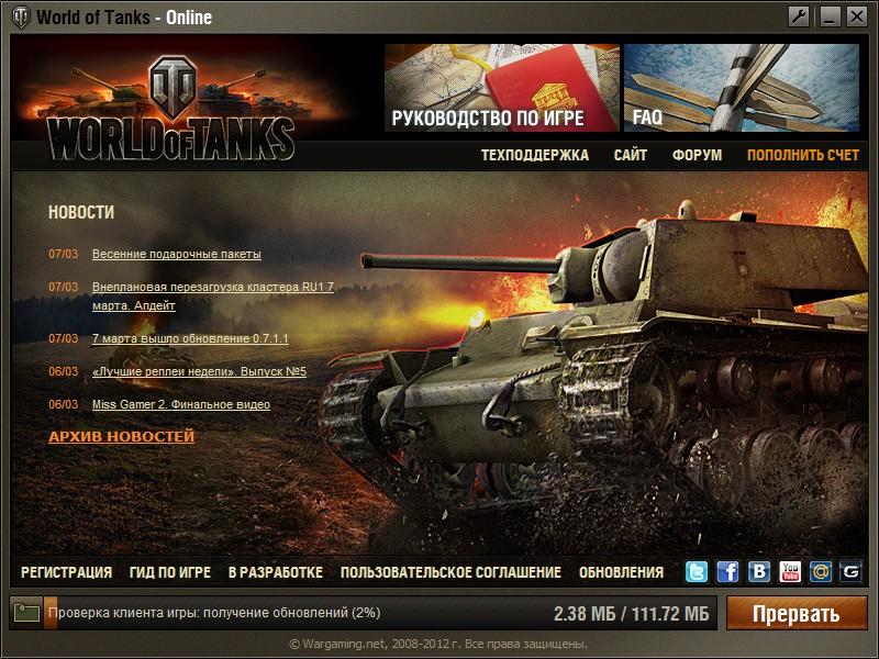 World of Tanks (Рабочий - Общий тест обновления 0.7.1.1) Название игры: Wor