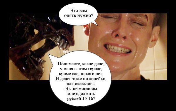 Xenomorph Alien Ксеноморф Чужой  AVP  голые девки