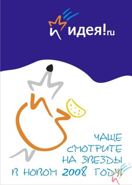 Конкурс Новогодних Открыток!