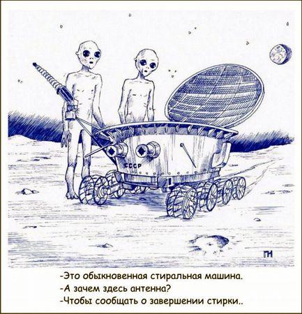 Повседневная жизнь инопланетян