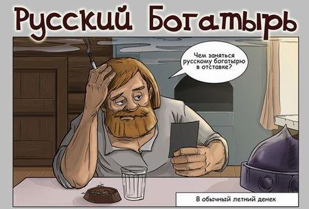 Комикс Русский богатырь
