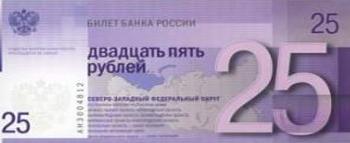 Новые российские деньги!