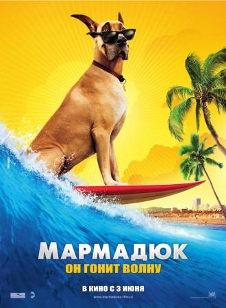 Мармадюк / Marmaduke