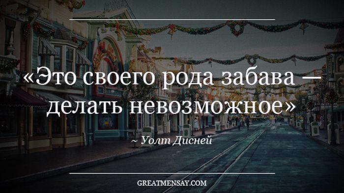 Re: великие слова о жизни