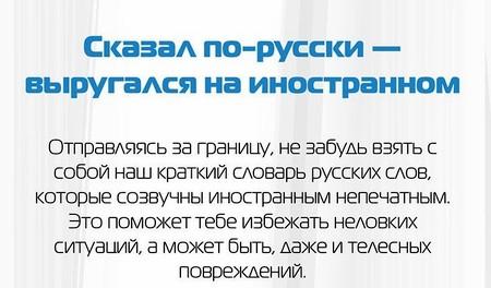 Сказал по Русски