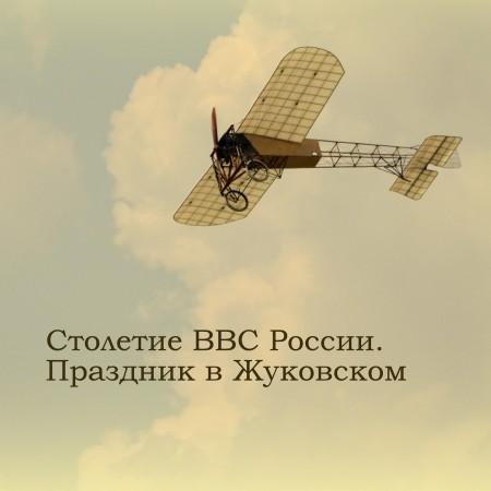100 лет ВВС России - праздник в Жуковском