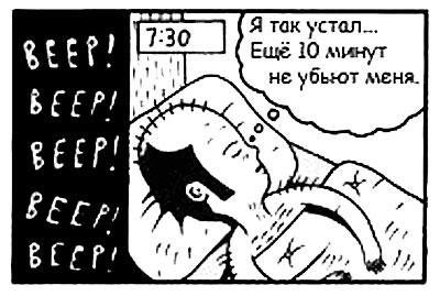Любишь поспать?