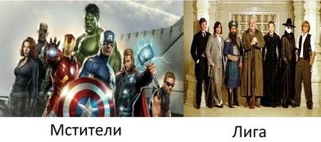 Мстители - Лига ВД