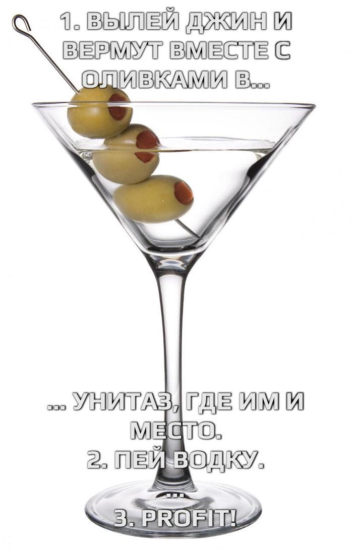 Картинки про мартини прикольные
