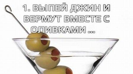 Самый лучший рецепт коктейля на основе мартини для мужиков