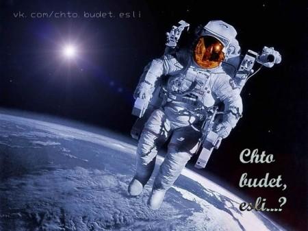Что будет, если человек окажется в космосе без скафандра