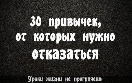 30 привычек, от которых НУЖНО отказаться