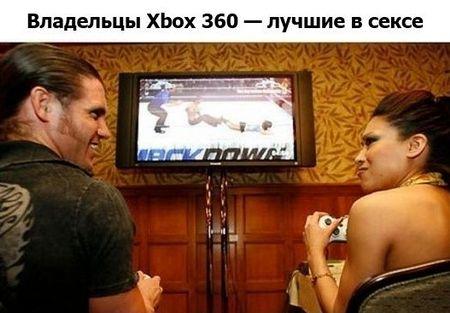Владельцы XBox360 - лучшие в сексе