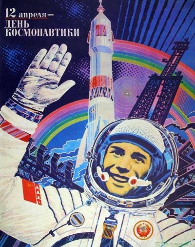 День космонавтики предлагают сделать нерабочим