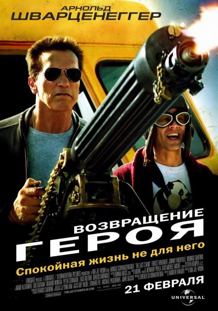 Возвращение героя / Last Stand