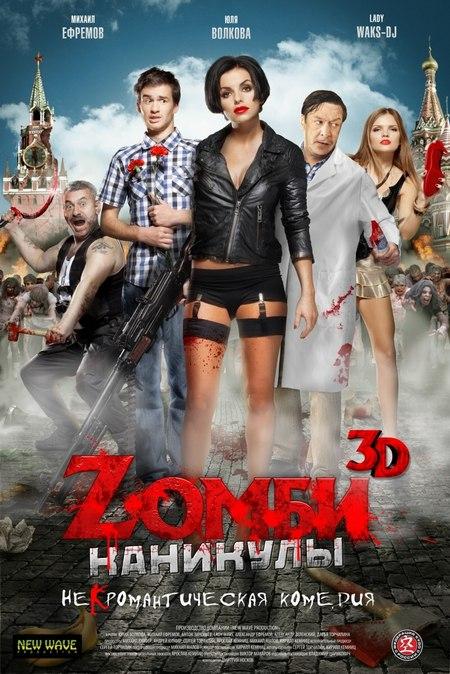 Zомби-каникулы