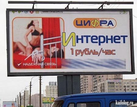 porno-video-na-reklamnom-shite