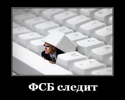 ФСБ хочет взять пользователей интернета под контроль