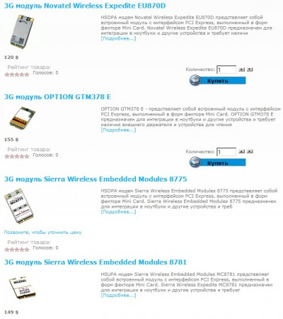 GSM/UMTS модемы - 3G/GSM модули