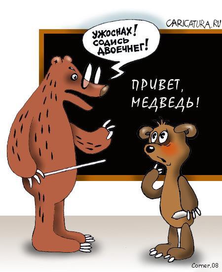 Сложности русского языка