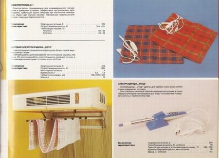 Каталог советских товаров народного потребления