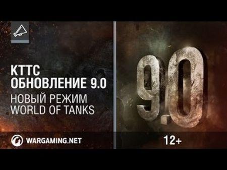 Следующее обновление добавит в World of Tanks еще один режим