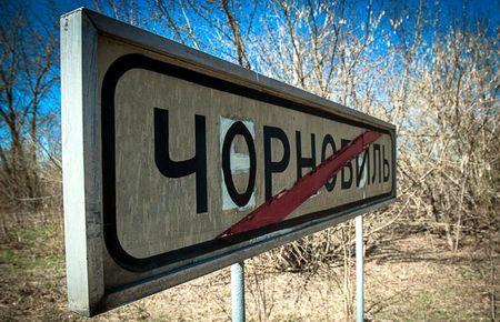 Чернобыль 28 лет спустя