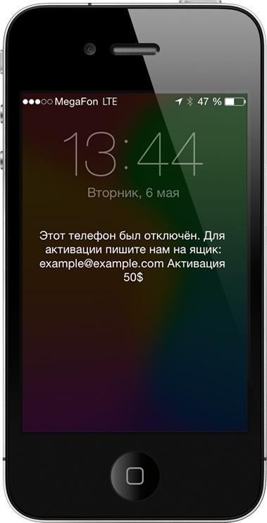 Кибермошенники блокируют iOS-устройства ради наживы