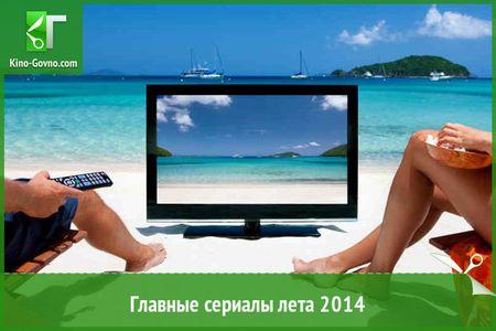 Главные сериалы лета 2014