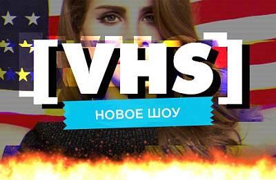 VHS - Лана Дель Рей - Летняя Печалька