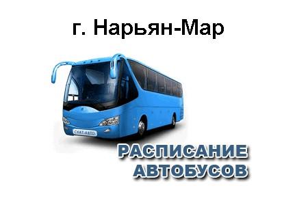 Расписание автобусов г.Нарьян-Мар