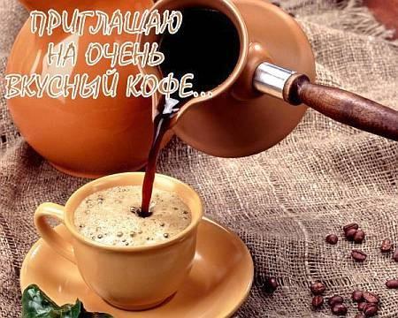 Если кофе нельзя