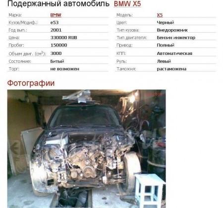 как мужичек BMW X5 продавал