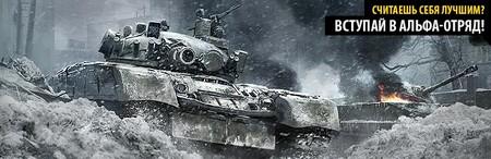 Armored Warfare -- Набор на альфа-тест