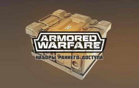 Armored Warfare - Наборы раннего доступа
