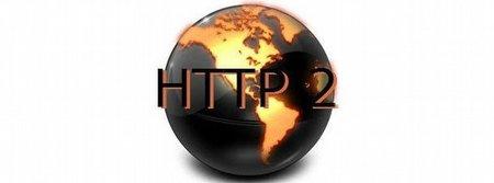 HTTP/2 закончен