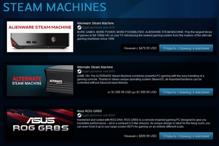 Компьютеры Steam появились в Steam